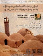 نشست «بازپیرایی و احیاء بافت های کهن شهری ایران با تأکید بر اعیان سازی بافت های قدیمی شهری»
