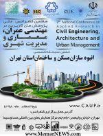 فراخوان ارسال مقالات هفتمین کنفرانس ملی پژوهش های کاربردی در مهندسی عمران، معماری و مدیریت شهری