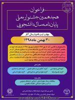 فراخوان هجدهمین جشنواره ملی پایان نامه سال دانشجویی