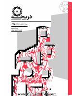 فصلنامه دانشجویی دریچه معماری (انجمن علمی معماری پردیس هنرهای زیبا دانشگاه تهران)، شماره ۵، تابستان و پاییز ۹۸ با موضوع