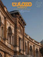 فصلنامه معماری و ساختمان، شماره ۵۹، پاییز ۱۳۹۸؛ با موضوع «نظریه و اندیشه در معماری معاصر ایران (قسمت اول)»