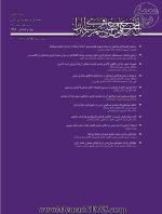 دریافت مقالات نشریه علمی معماری و شهرسازی ایران، شماره ۱۷، بهار و تابستان ۱۳۹۸-