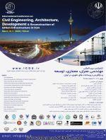 فراخوان ارسال مقالات کنفرانس بین المللی مهندسی عمران، معماری، توسعه و بازآفرینی زیرساخت های شهری در ایران