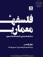 انتشار کتاب «فلسفهٔ معماری»