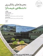 انتشار کتاب «محیط های یادگیری دانشگاهی طبیعت گرا»