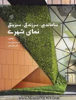 انتشار کتاب «ساماندهی، سرزندگی، سبزینگیِِِِ نمای شهری»