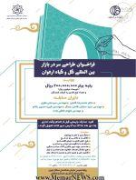فراخوان مسابقه طراحی سر در ورودی اصلی بازار بین المللی گل و گیاه ارغوان اصفهان
