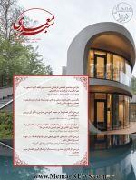 دریافت مقالات نشریه معماری سبز، شماره ۱۷، پاییز ۱۳۹۸-