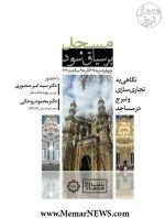 گفتگو پیرامون «نگاهی به تجاری سازی و تبرج در مساجد» در برنامه «شبِ معماری» از شبکه ۴ سیما