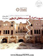گفتگو پیرامون «ضرورت احیاء و مرمت بناهای تاریخی» در برنامه زنده تلویزیونی «شبِ معماری» در شبهای هنر از شبکه ۴