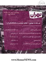 نشست «خیابان فردوسی و سفارتخانههای آن»؛ فصل سوم نشست های چهارشنبههای تهران با موضوع «فضاهای شهری تهران»