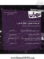 نشست «میدان راه آهن»؛ فصل سوم نشست های چهارشنبههای تهران با موضوع «فضاهای شهری تهران»