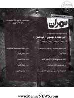 نشست «عودلاجان»؛ فصل سوم نشست های چهارشنبههای تهران با موضوع «فضاهای شهری تهران»