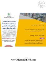 نشست «کاربست مدیریت پروژه در نسل دوم شهرهای جدید»