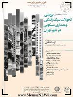 نشست «بررسی تحولات سبک زندگی و معماری مسکونی در شهر تهران»