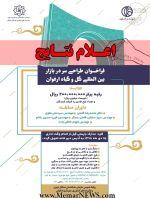 اعلام نتایج مسابقه طراحی سر در ورودی اصلی بازار بین المللی گل و گیاه ارغوان اصفهان