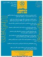 دریافت مقالات فصلنامه علمی مطالعات شهری، شماره ۳۲، پاییز ۱۳۹۸