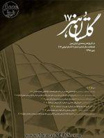 فصلنامه علمی گلستان هنر، شماره ۱ (شماره پیاپی ۱۷)، پاییز ۱۳۹۸