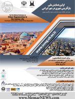 فراخوان ارسال مقالات همایش ملی بازآفرینی شهری در شهر ایرانی