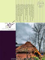 دریافت مقالات فصلنامه علمی مسکن و محیط روستا، شماره ۱۶۷، پاییز ۱۳۹۸-