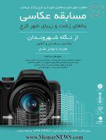 فراخوان مسابقه عکاسی «نماهای زشت و زیبای شهر کرج از دیدگاه شهروندان»