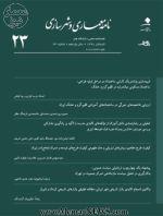 دریافت مقالات نشریه علمی «نامه معماری و شهرسازی»، شماره ۲۳، تابستان ۱۳۹۸-