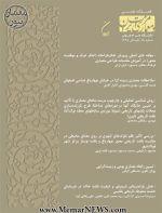 دریافتمقالات فصلنامه علمی مرمت و معماری ایران، شماره ۱۸، تابستان ۹۸