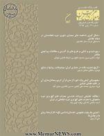 فصلنامه علمی مرمت و معماری ایران، شماره ۱۹، پاییز ۹۸