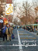 دریافت نشریه تهرانشهر، شماره دوم، دی ماه ۱۳۹۸-
