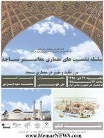 نشست «مرز تقلید و تغییر در معماری مساجد»؛ سلسله نشستهای «معماری معاصر مساجد» در فرهنگستان هنر