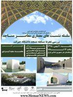 نشست «بررسی تجربه مسابقه مسجد دانشگاه جیرفت»؛ سلسله نشستهای «معماری معاصر مساجد» در فرهنگستان هنر