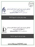 پذیرش بدون آزمون استعدادهای درخشان ارشد دانشگاه هنر اسلامی تبریز و دانشگاه فردوسی مشهد؛ سال تحصیلی ۰۰-۹۹