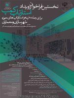 فراخوان رویداد استارتاپ کمپ برای جذب ایده و استارتاپهای حوزه شهرسازی و معماری