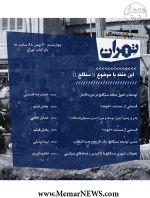 نشست «سنگلج»؛ فصل سوم نشست های چهارشنبههای تهران با موضوع «فضاهای شهری تهران»