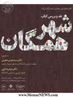 نشست نقد و بررسی کتاب «شهر همگان» - مشهد