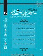 دریافت مقالات فصلنامه علمی مطالعات شهر ایرانی اسلامی، شماره ۳۶، تابستان ۱۳۹۸-
