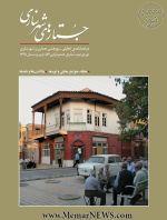 دوفصلنامه جستارهای شهرسازی، شماره ۵۲، پاییز و زمستان ۱۳۹۸ - بهمراه فراخوان ارسال مقاله شماره ۵۳-