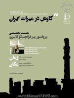 نشست «کاوش در میراث ایران» - مشهد