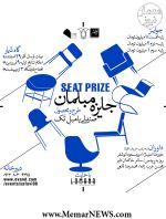 فراخوان نمایشگاه رقابتی طراحی مبلمان (صندلی یا مبل تَک)