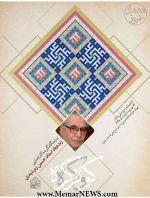 نمایشگاه گزیده آثار استاد حسین زمرشیدی باعنوان «گوهر گره» در کتابخانه و موزه ملک