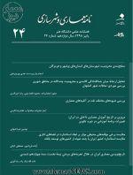 دریافت مقالات نشریه علمی «نامه معماری و شهرسازی»، شماره ۲۴، پاییز ۱۳۹۸-