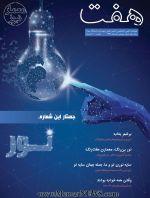 دریافت فصلنامه دانشجویی هفت (انجمن علمی شهرسازی دانشگاه شیراز)، شماره ۲۰، زمستان ۱۳۹۸