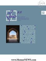دریافت مقالات فصلنامه علمی صفه، شماره ۸۷، زمستان ۱۳۹۸-