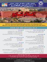 اعلام نتایج مسابقه طراحی معماری سردرورودی اصلی دانشگاه شیراز