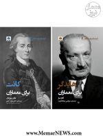 معرفی دو جلد ازمجموعه کتابهای