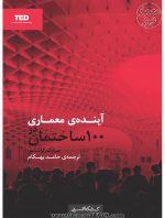 معرفی کتاب «آینده ی معماری در ۱۰۰ ساختمان»