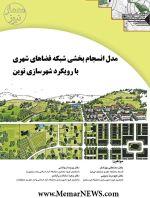 معرفی کتاب «مدل انسجام بخشی شبکه فضاهای شهری با رویکرد شهرسازی نوین»