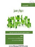انتشار کتاب «الگوهای پایدار دیوار سبز؛راهنمای فنی گزینش و اجرای دیوار و نمای سبز در شهر تهران»