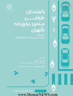 انتشار کتاب «راهنمای طراحی مسیر دوچرخه شهری»