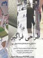 انتشار کتاب «طراحی فراگیر؛ دستیابی به محیطهای همهشمول»